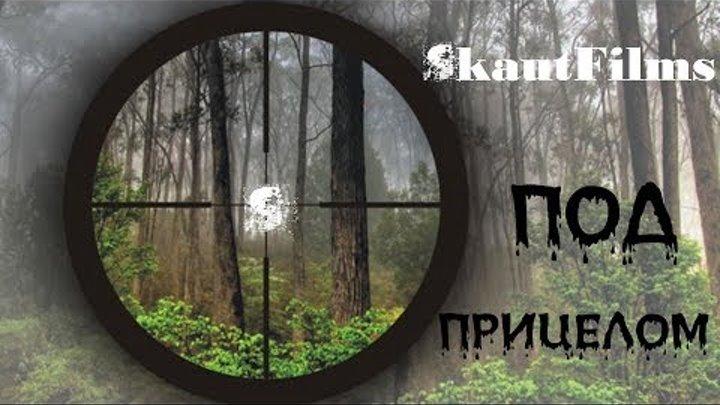 """Лагерь Skautfilms- 1 сезон 3 серия """"Под прицелом"""" (загадка, игра, квест)"""