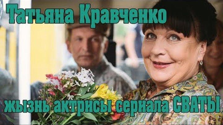 Актеры сериала СВАТЫ. Жизнь Татьяны Кравченко!