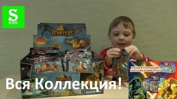 ЕГИПТУС! Вся Коллекция Мини Фигурок! Египтус Деагостиниe! Egyxos Deagostini! Egyxos Toys!