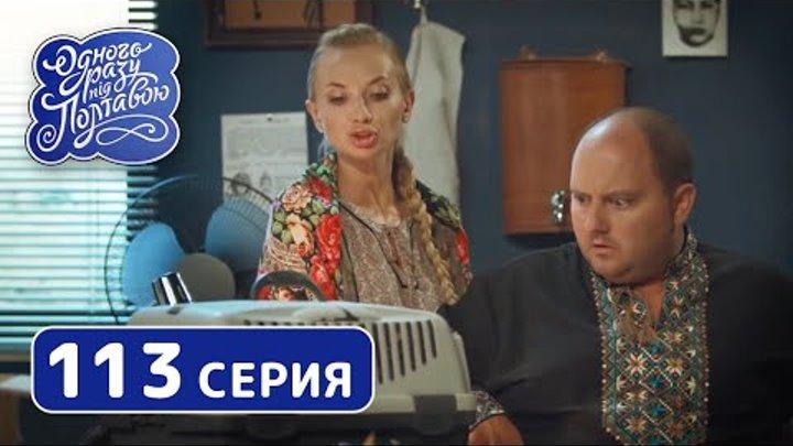 Однажды под Полтавой. Кот - 7 сезон, 113 серия | Комедия 2019