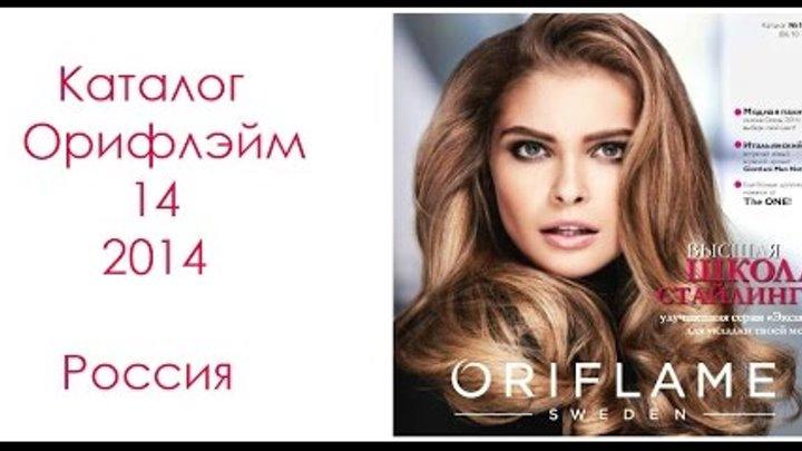Каталог Орифлейм Россия 14 2014