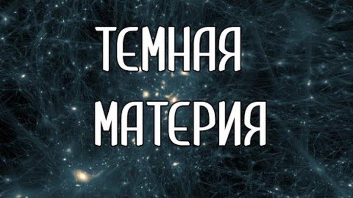 Что такое ТЕМНАЯ МАТЕРИЯ ?