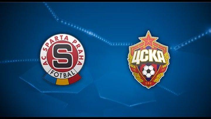 Футбол. Лига Чемпионов. Спарта - ЦСКА. Прогнозы на спорт. Football. Champions League. Sparta - CSKA.