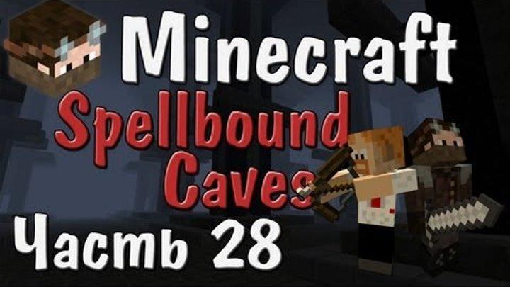 Minecraft - Месть паукам! - Часть 28 - Spellbound Caves
