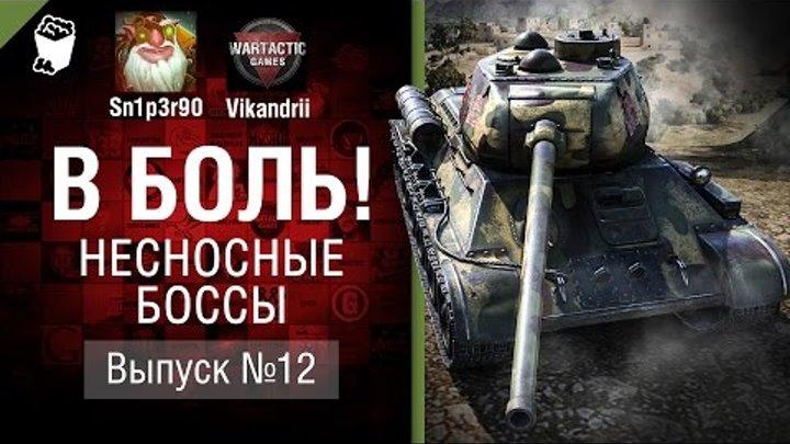 Несносные боссы - В боль! - Выпуск №12 - от Sn1p3r90 и Vikandrii [World of Tanks]