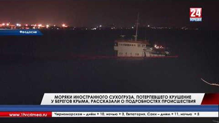 Моряки сухогруза, тонувшего в Черном море, рассказали о крушении
