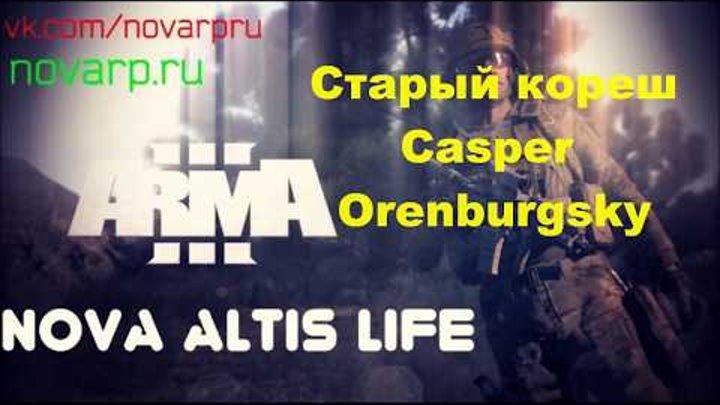 [ARMA 3 Nova Altis Life]Старый кореш Casper Orenburgsky