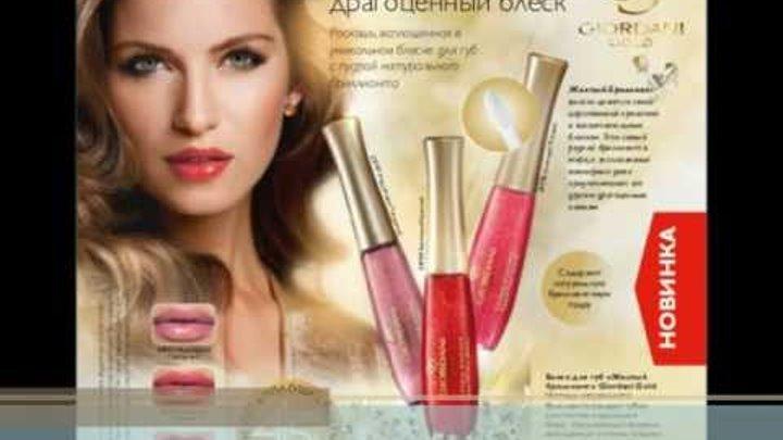 Новинки Орифлейм каталог 8 2012 | Oriflame