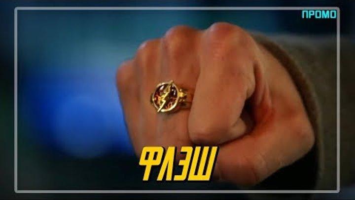 ФЛЭШ 5 СЕЗОН КОМИК-КОН ТРЕЙЛЕР