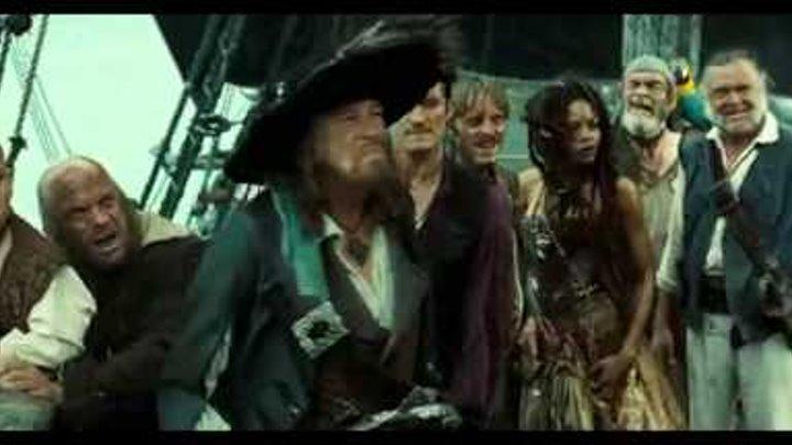 Пираты карибского моря на краю света отрывок