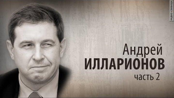 Культ Личности. Андрей Илларионов, часть 2-я