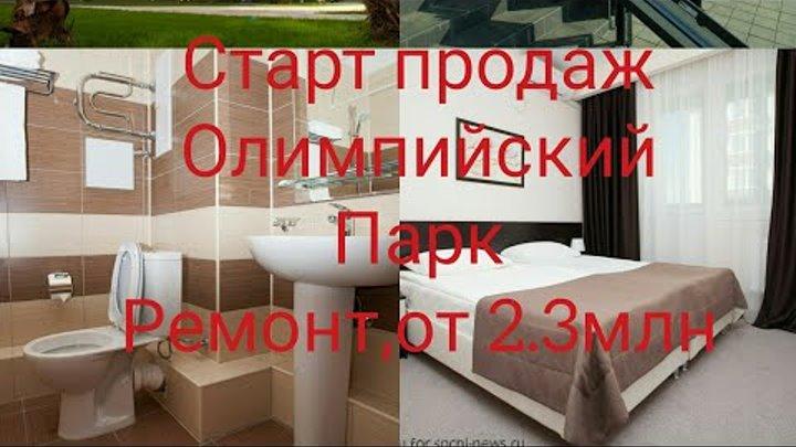 Чистые пруды /Бархатные сезоны /Олимпийский парк | Купить квартиру с ремонтом от 2.3млн|Адлер Сочи