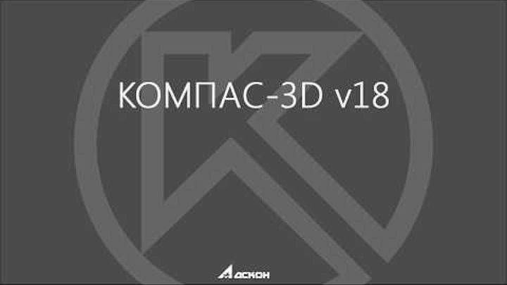 КОМПАС-3D v18. Листовое моделирование. Новые возможности