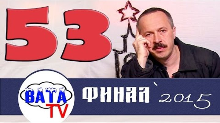 Ватные новости 53. #ВАТАTV. Выпуск 53