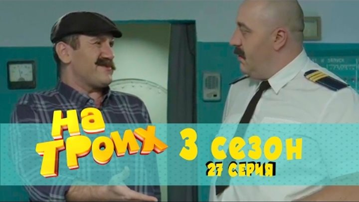 Сериал комедия На троих: 27 серия 3 сезон   Дизель студио новинки 2017