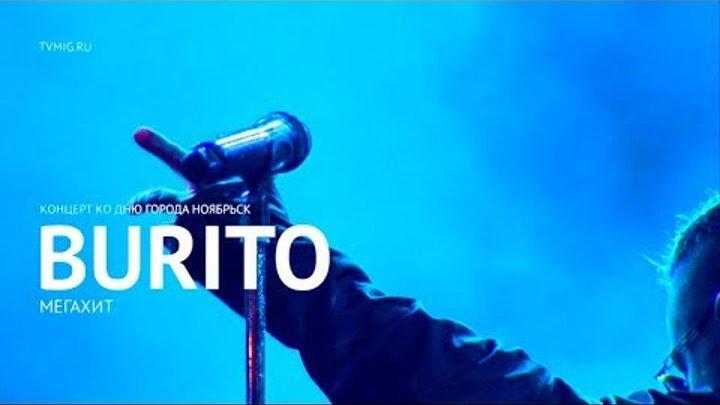 Burito - Мегахит (LIVE) - Ноябрьск 2017 - МИГ ТВ
