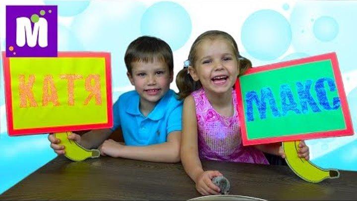 Кто из вас Про подписчиков О Кошечки Мурке и Как Макс и Катя обижают друг друга Видео для детей