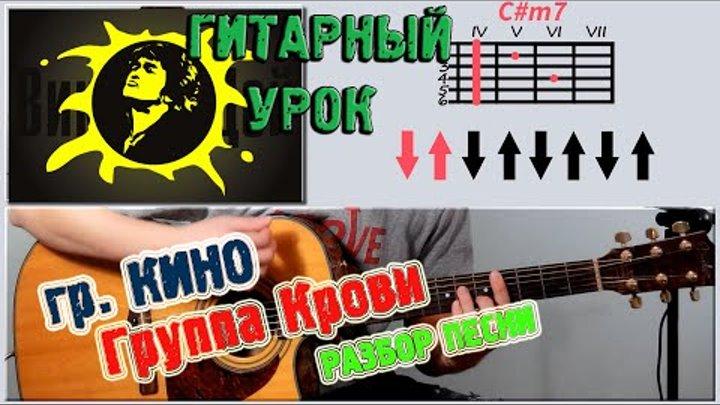 ГРУППА КРОВИ - КИНО / ЦОЙ ♫ РАЗБОР, АККОРДЫ ♫ Уроки игры на гитаре