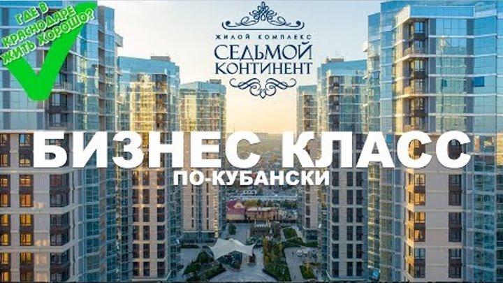 ЖК Седьмой континент Краснодар. Большой обзор. Отзывы жильцов. Где в Краснодаре жить хорошо?