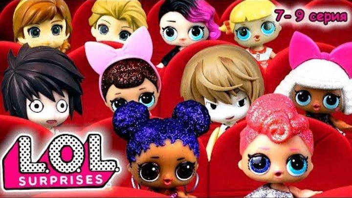 Сериал про школу и дружбу девочек lol и мальчиков аниме. Мультики с игрушками куклы лол сюрприз