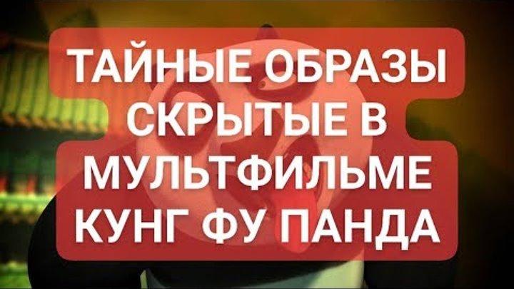 Образы зашифрованные в мультфильме КУНГ ФУ ПАНДА!
