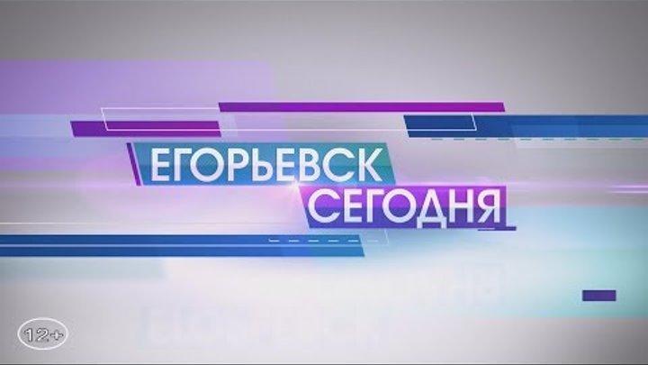 ЕГОРЬЕВСК СЕГОДНЯ 26 07 18