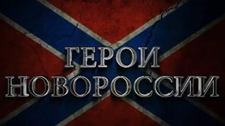 Герои Новороссии. Фильм был снят 2014г.