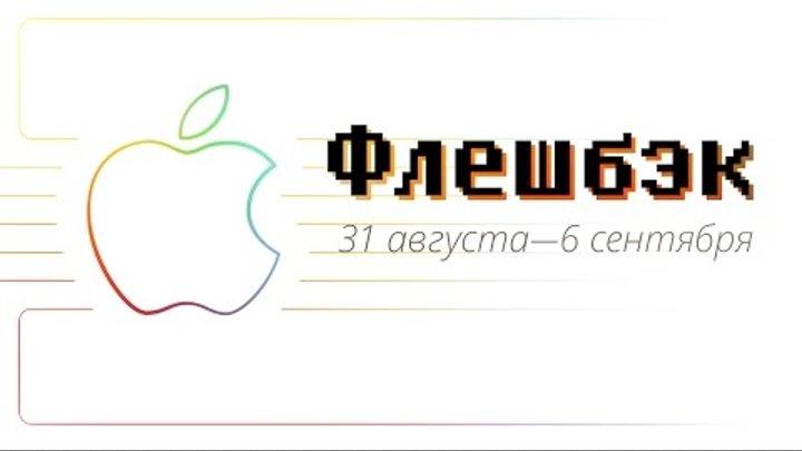 [Флешбэк] 31 августа — 6 сентября в истории Apple