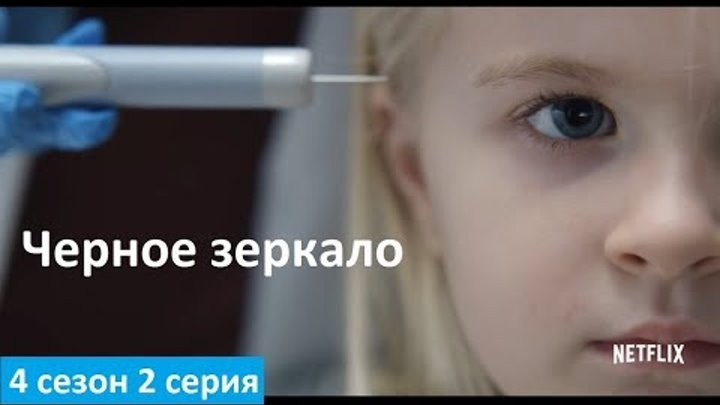 Черное зеркало 4 сезон 2 серия - Русское Промо (Озвучка, 2018) Black Mirror 4x02 Promo