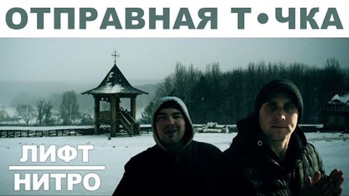 ЛИФТ Х НИТРО - Отправная точка (prod. Zayats)
