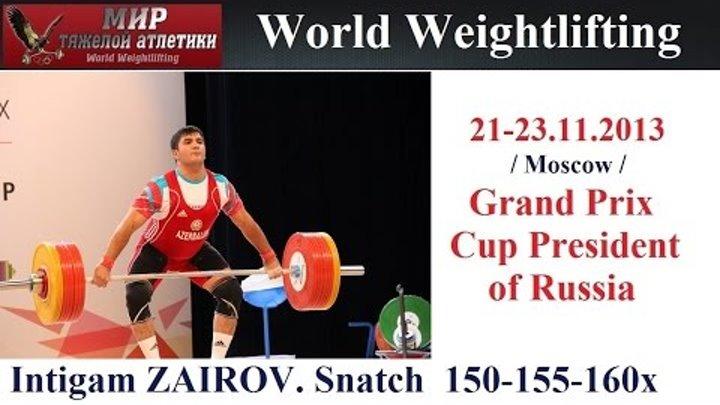 Intigam ZAIROV-(94kg.S=150-155-160х) 2013-Grand Prix Cup President of Russia.
