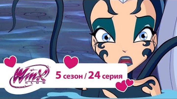 Клуб Винкс - Сезон 5 Серия 24 - Спасение райской бухты