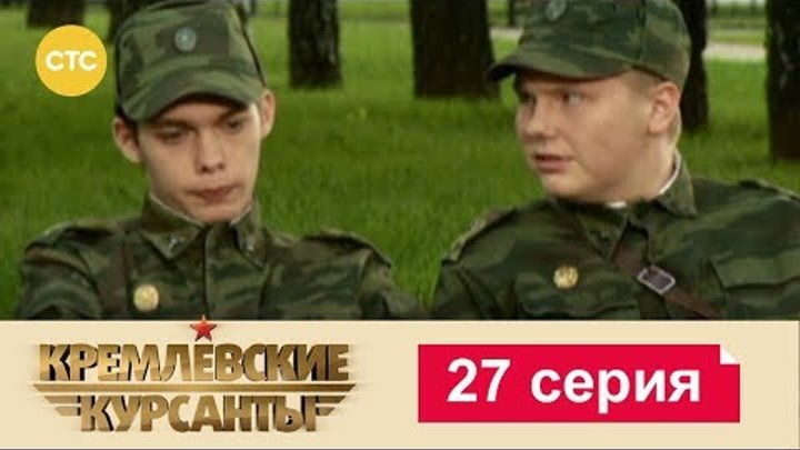 Кремлевские Курсанты Сезон 1 Серия 27