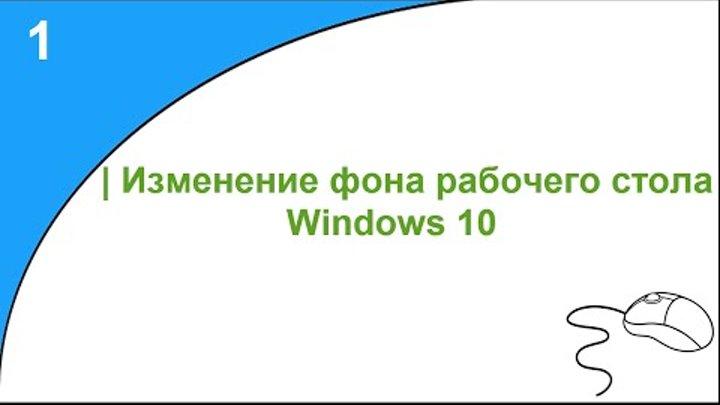 Изменение фон рабочего стола Windows 10 пред релизной версии
