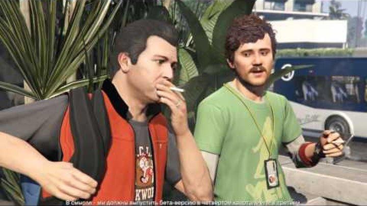 Добавить в друзья - задание GTA 5