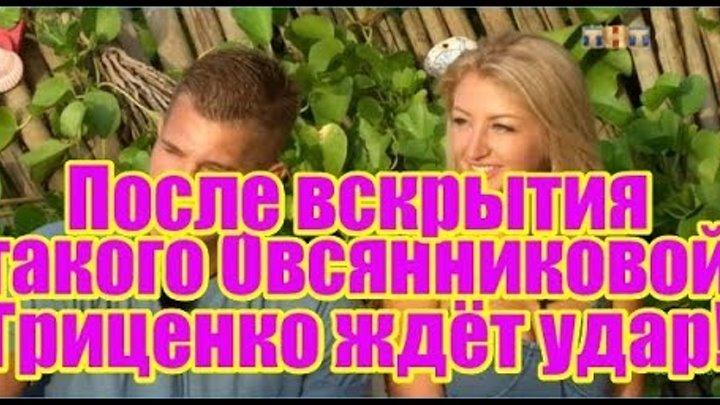 Страшную тайну Гриценко вскрыла Марго Овсянникова. Дом2 новости и слухи