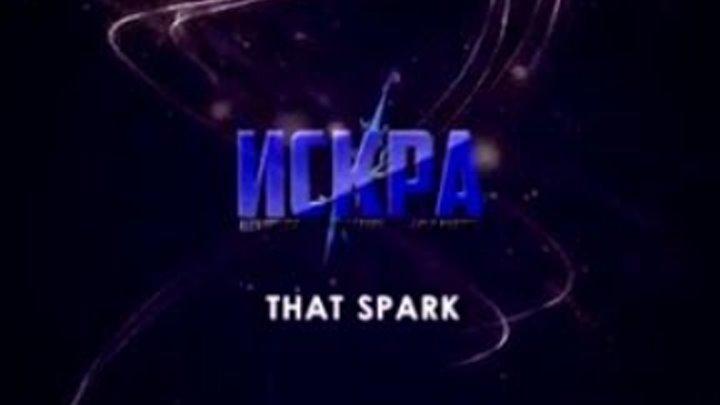 Та самая Искра - 1 сезон - 1 серия (That Spark, 1-1)