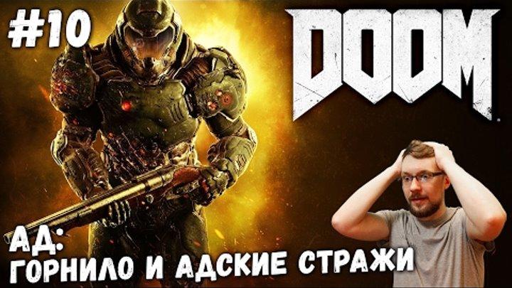 Doom ► Ад: Горнило и Адские стражи #10 PC 1080p 60Fps Ultra Прохождение русском Hell Guard Crucible