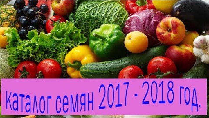 каталог семян 2017 - 2018 год.