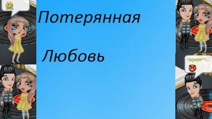 """Сериал """"Потерянная любовь"""" 1 сезон (1 серия)"""