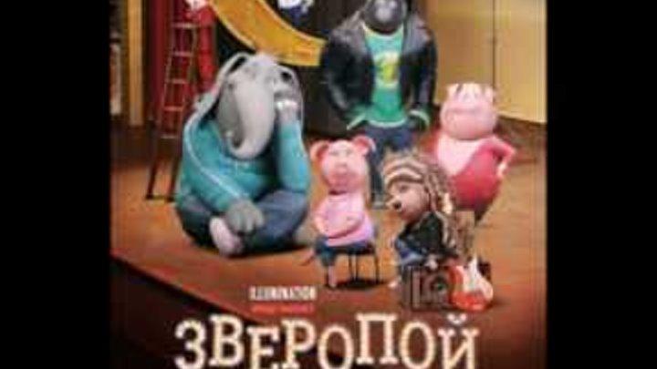Зверопой (2016) HD