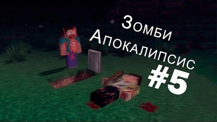 Сериал в Minecraft.Зомби Апокалипсис!!! 2 сезон 5 серия
