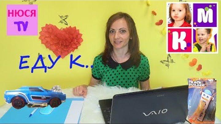 MISS KATY и MISTER MAX в Киеве Рубрика ВОПРОС ОТВЕТ для меня и Люды от подписчиков ЧЕЛЛЕНДЖ ВЛОГ
