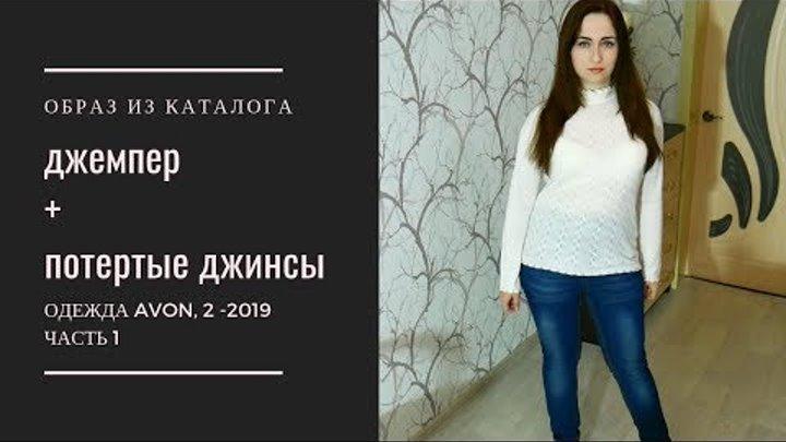 """ОДЕЖДА AVON / 2 -2019 / Образ из каталога: """"белый"""" джемпер + джинсы"""