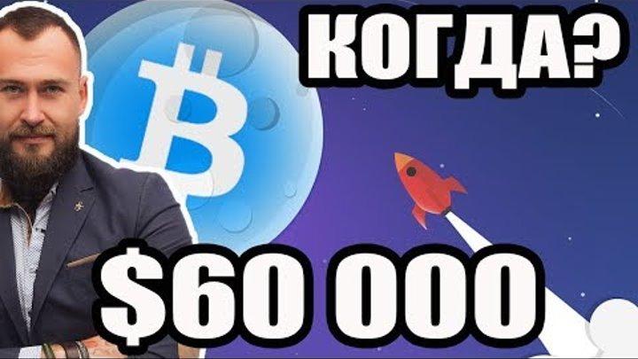 🚀 КУРС БИТКОИНА 60000 долларов ПРОГНОЗ