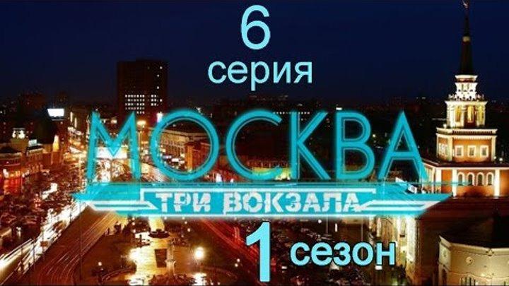 Москва Три вокзала 1 сезон 6 серия (Младший брат)