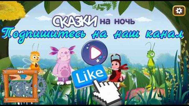 Лунтик и его друзья Сказка на ночь для детей