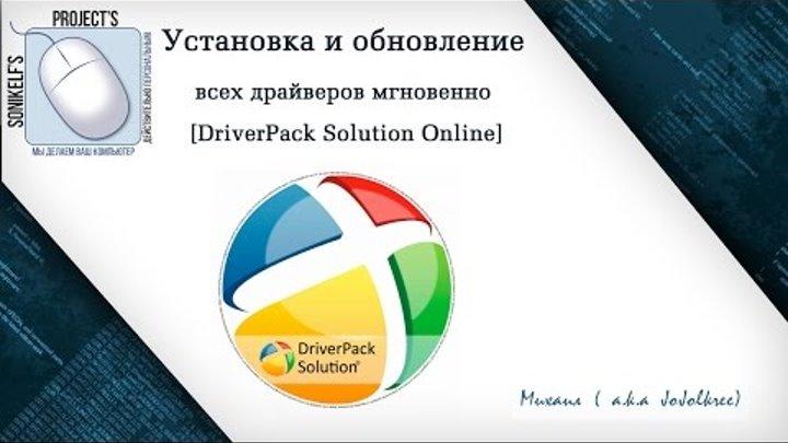 Установка и обновление всех драйверов мгновенно [DriverPack Solution Online]