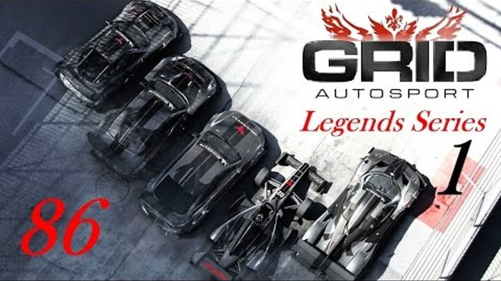 Проходжение GRID Autosport 86. Grid Legends series 1 сезон 39. 346 гонок. Pagani Huayra