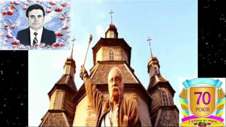 Вітання Петру Шелестюку